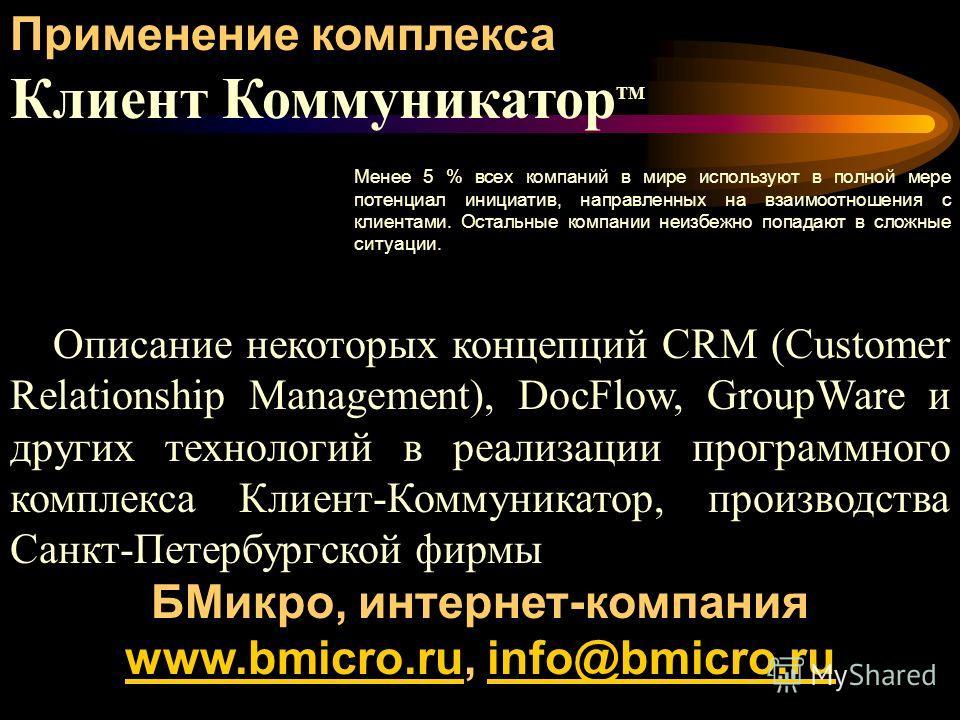 Применение комплекса Клиент Коммуникатор TM Описание некоторых концепций CRM (Customer Relationship Management), DocFlow, GroupWare и других технологий в реализации программного комплекса Клиент-Коммуникатор, производства Санкт-Петербургской фирмы БМ
