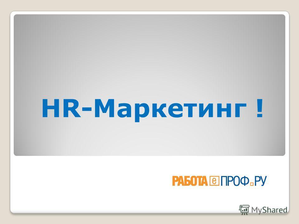 HR-Маркетинг !