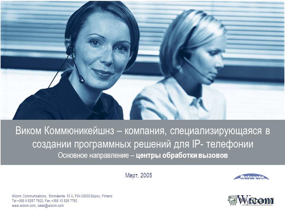 Wicom Communications, Sinimäentie 10 A, FIN-02630 Espoo, Finland Tel +358 9 5257 7500, Fax +358 10 525 7750 www.wicom.com, sales@wicom.com Виком Коммюникейшнз – компания, специализирующаяся в создании программных решений для IP- телефонии Основное на