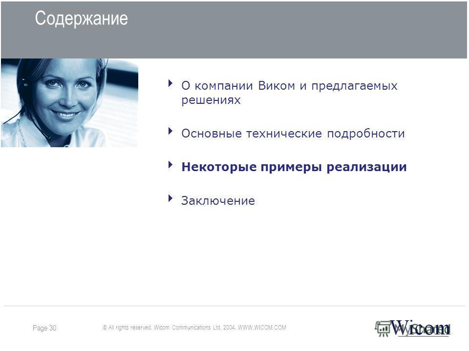 © All rights reserved. Wicom Communications Ltd. 2004. WWW.WICOM.COM Page 30 О компании Виком и предлагаемых решениях Основные технические подробности Некоторые примеры реализации Заключение Содержание