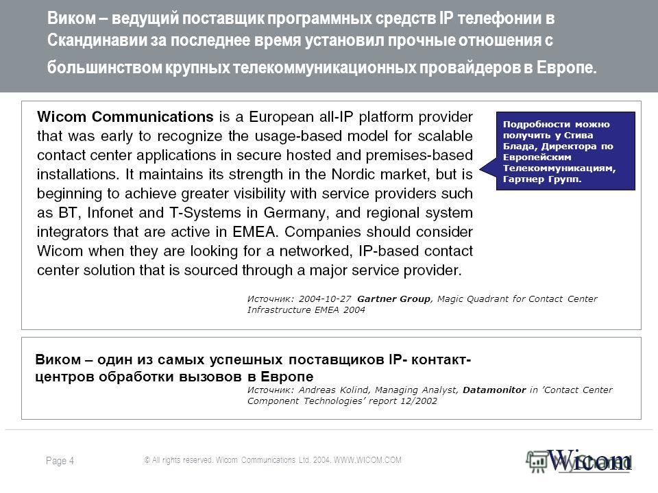 © All rights reserved. Wicom Communications Ltd. 2004. WWW.WICOM.COM Page 4 Виком – ведущий поставщик программных средств IP телефонии в Скандинавии за последнее время установил прочные отношения с большинством крупных телекоммуникационных провайдеро