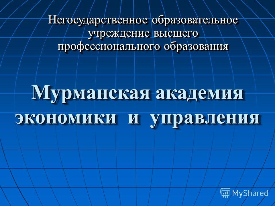 Мурманская академия экономики и управления Негосударственное образовательное учреждение высшего профессионального образования
