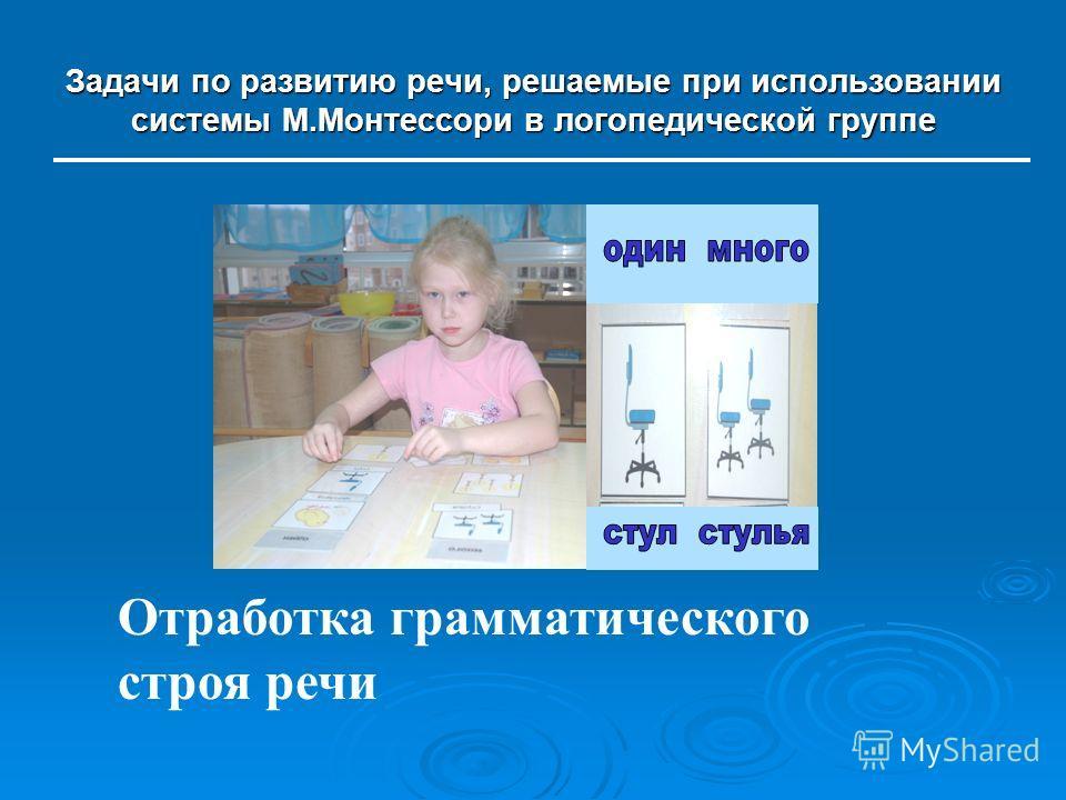 Задачи по развитию речи, решаемые при использовании системы М.Монтессори в логопедической группе Развитие мелкой моторики рук, способствующее коррекции звукопроизношения.