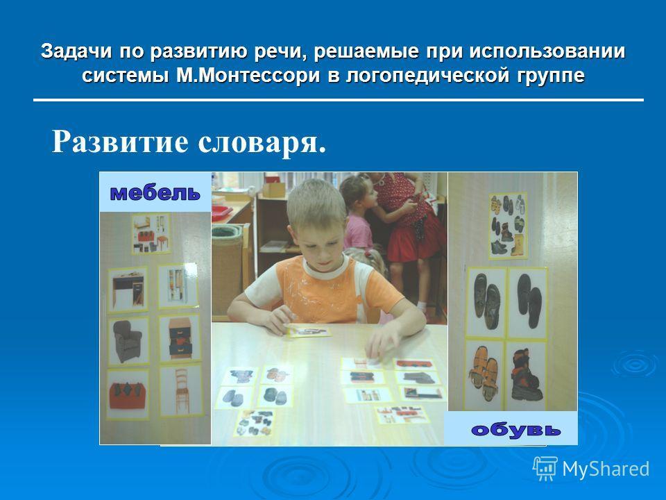 Задачи по развитию речи, решаемые при использовании системы М.Монтессори в логопедической группе Отработка грамматического строя речи
