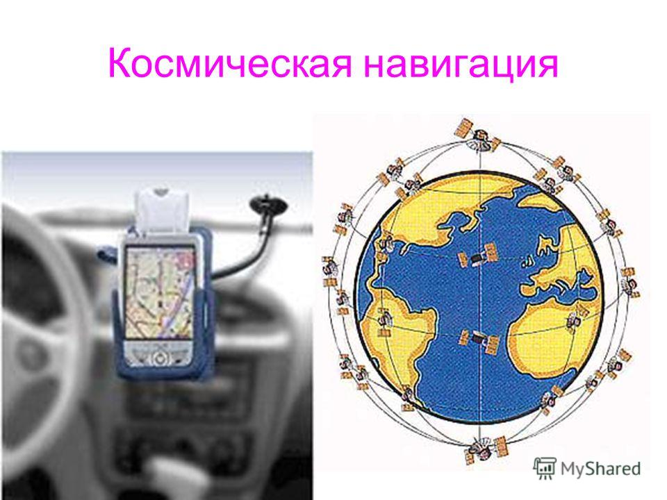 Космическая навигация