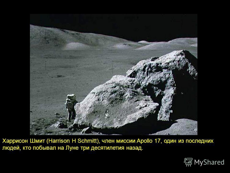 Харрисон Шмит (Harrison H Schmitt), член миссии Apollo 17, один из последних людей, кто побывал на Луне три десятилетия назад.