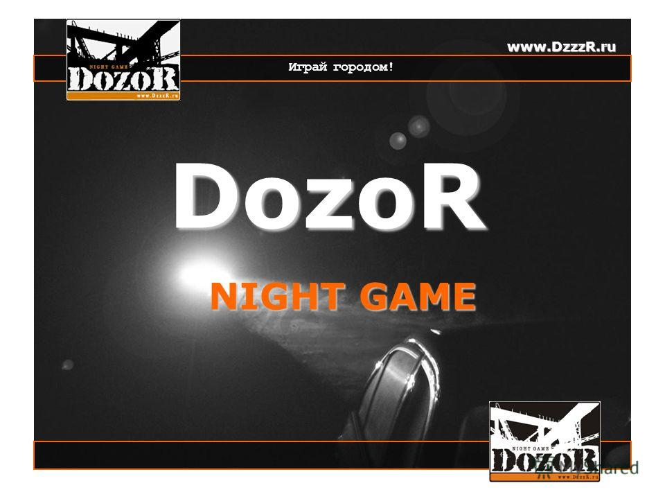 www.DzzzR.ru Играй городом! DozoR NIGHTGAME NIGHT GAME