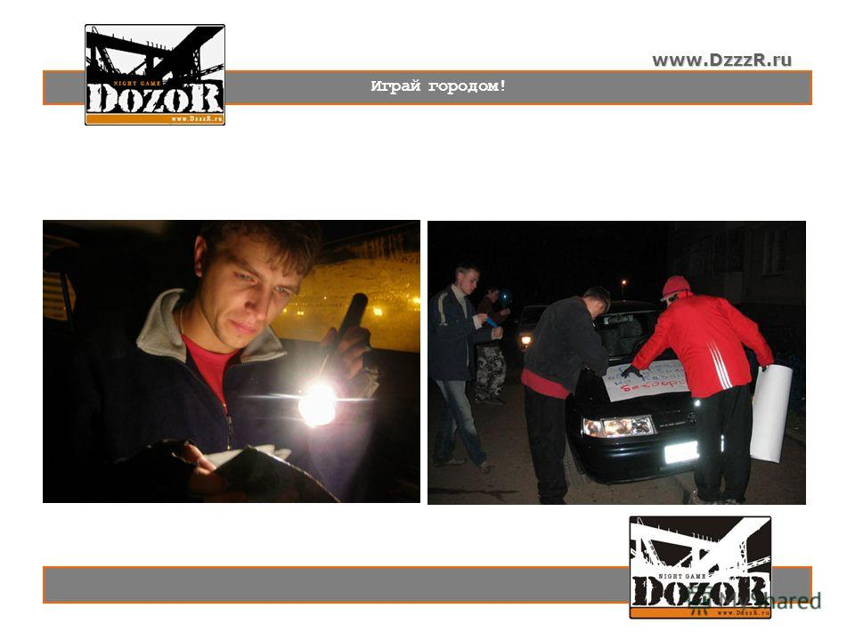 www.DzzzR.ru