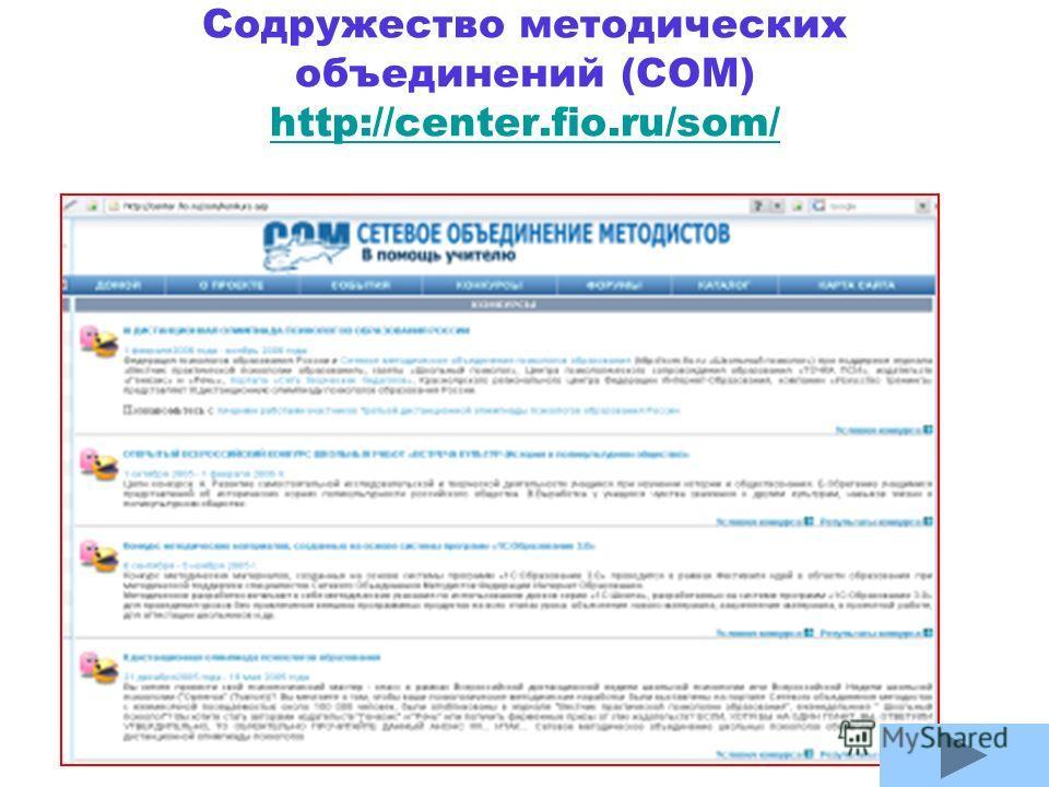 Содружество методических объединений (СОМ) http://center.fio.ru/som/ http://center.fio.ru/som/