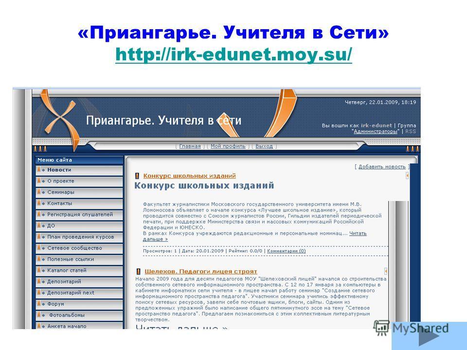 «Приангарье. Учителя в Сети» http://irk-edunet.moy.su/ http://irk-edunet.moy.su/