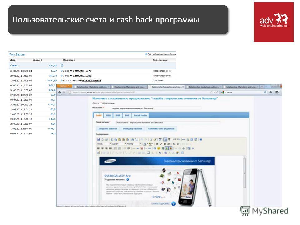 Пользовательские счета и cash back программы