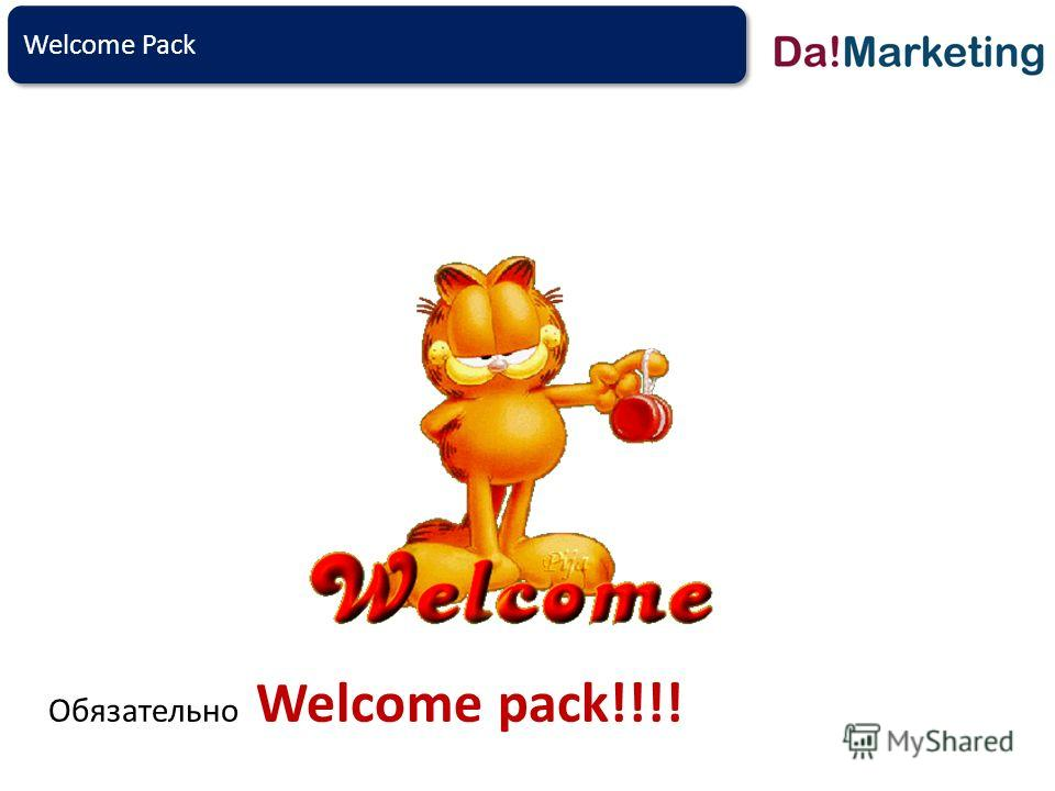 Welcome Pack Обязательно Welcome pack!!!!