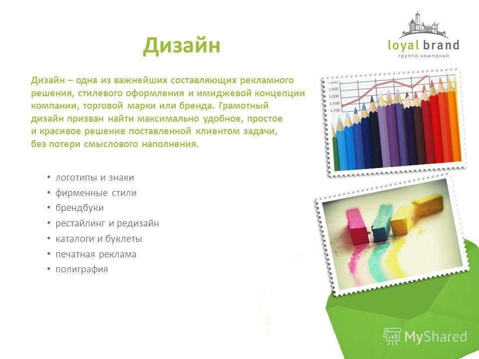Презентация На Тему Печатная Реклама