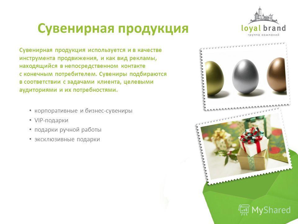 корпоративные и бизнес-сувениры VIP-подарки подарки ручной работы эксклюзивные подарки Сувенирная продукция используется и в качестве инструмента продвижения, и как вид рекламы, находящийся в непосредственном контакте с конечным потребителем. Сувенир