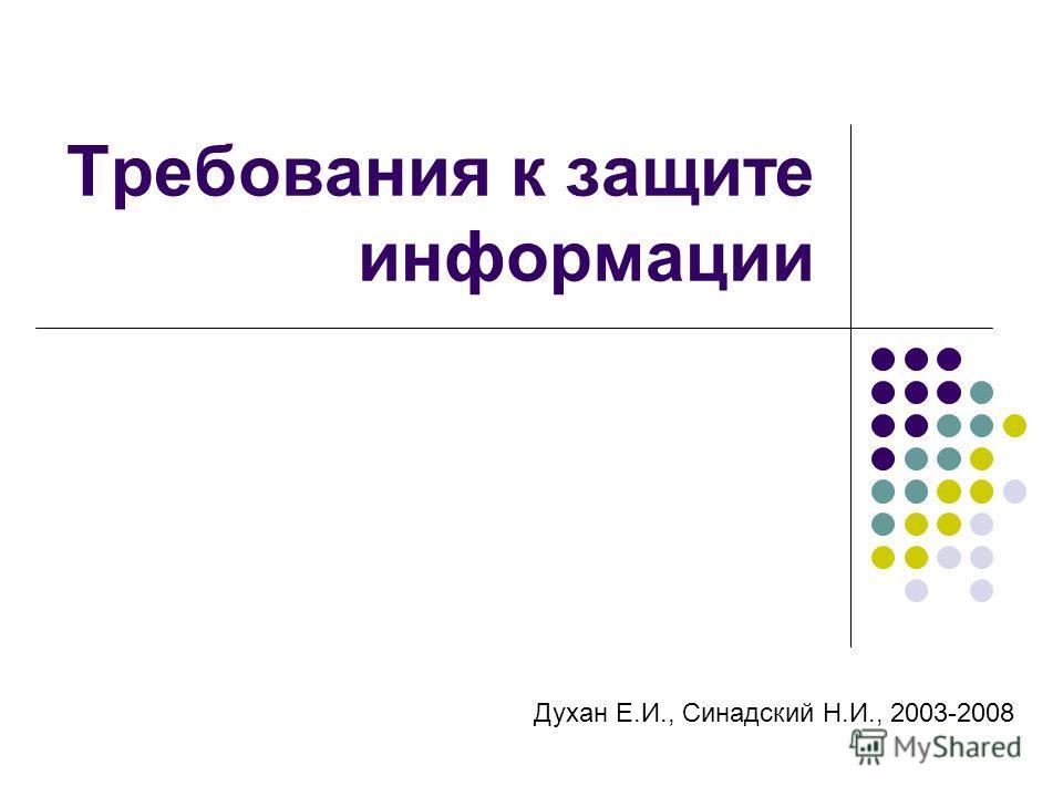 Требования к защите информации Духан Е.И., Синадский Н.И., 2003-2008