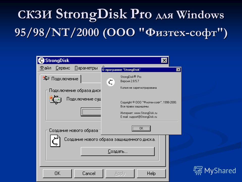 СКЗИ StrongDisk Pro для Windows 95/98/NT/2000 (ООО Физтех-софт)
