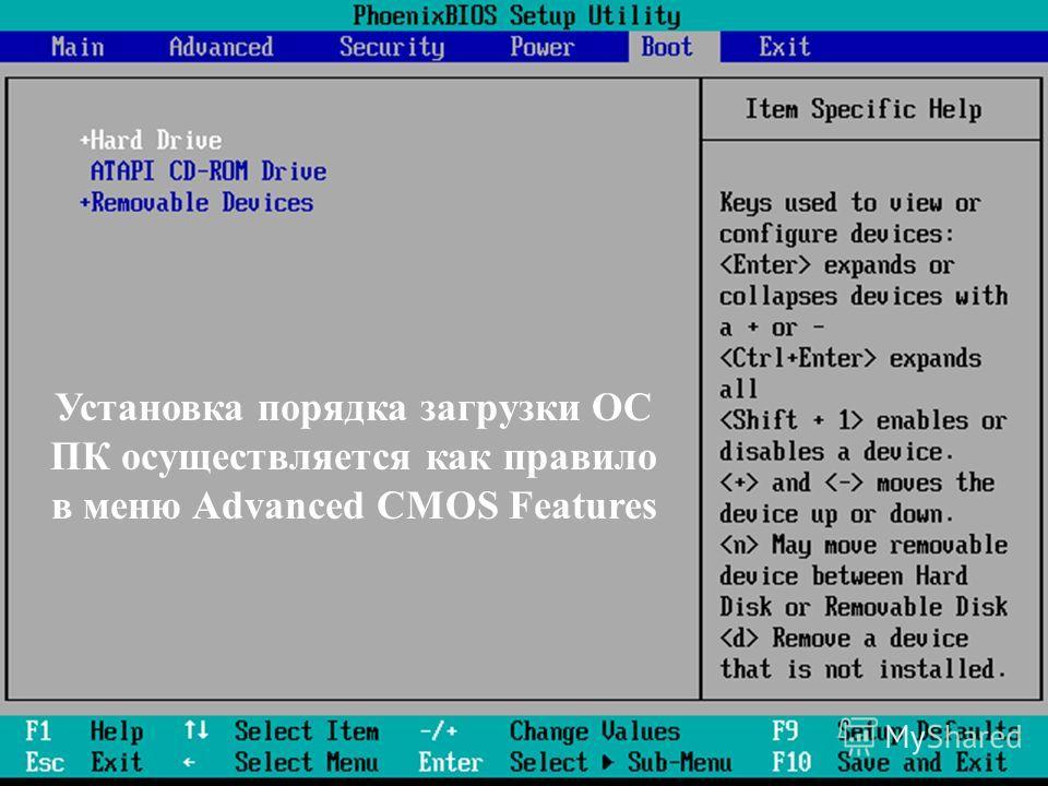 Установка порядка загрузки ОС ПК осуществляется как правило в меню Advanced CMOS Features