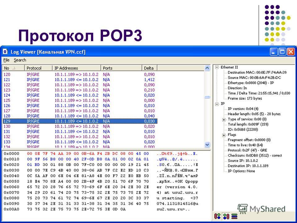 Протокол POP3