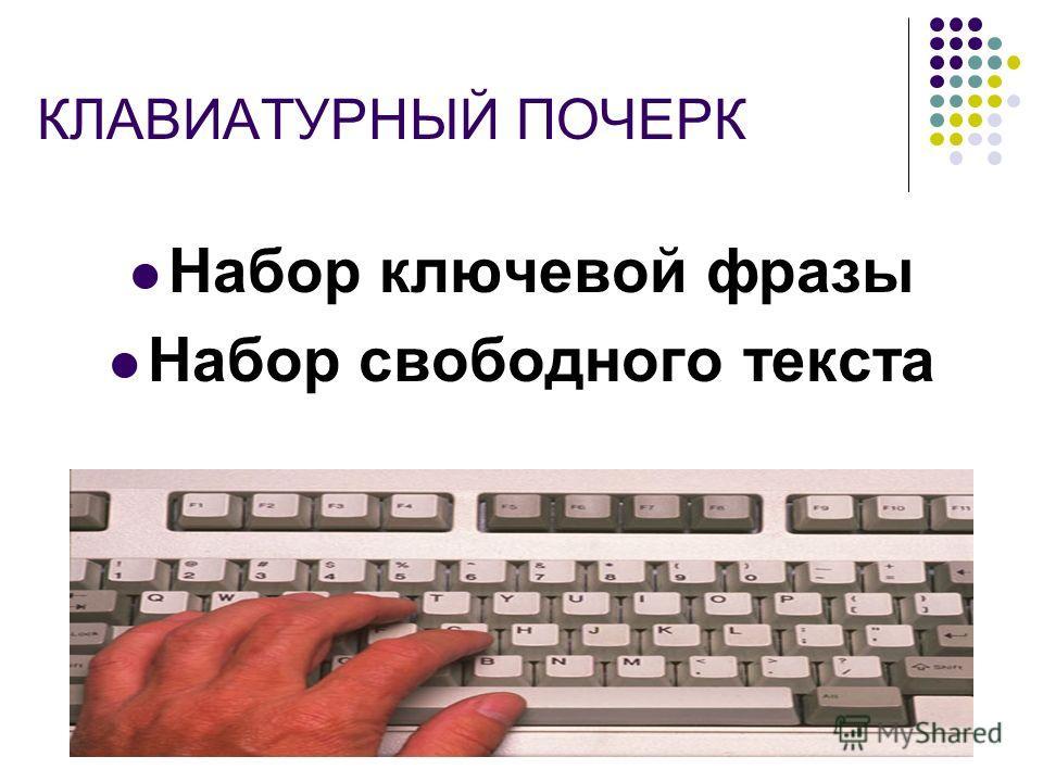 КЛАВИАТУРНЫЙ ПОЧЕРК Набор ключевой фразы Набор свободного текста