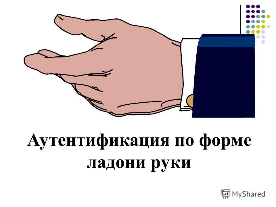 Аутентификация по форме ладони руки