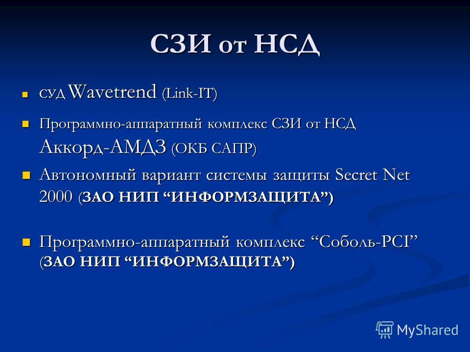 СЗИ от НСД СУД Wavetrend (Link-IT) СУД Wavetrend (Link-IT) Программно-аппаратный комплекс СЗИ от НСД Аккорд-АМДЗ (ОКБ САПР) Программно-аппаратный комплекс СЗИ от НСД Аккорд-АМДЗ (ОКБ САПР) Автономный вариант системы защиты Secret Net 2000 (ЗАО НИП ИН