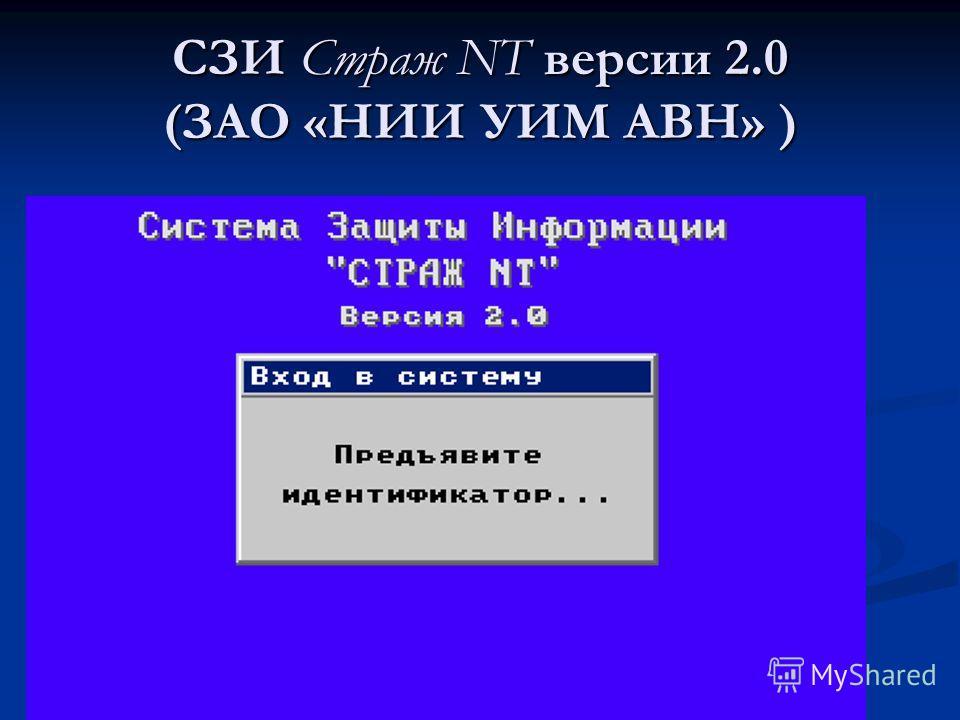 СЗИ Страж NT версии 2.0 (ЗАО «НИИ УИМ АВН» )
