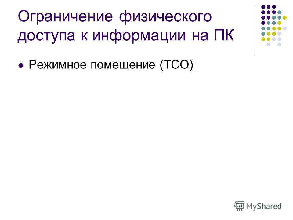 Ограничение физического доступа к информации на ПК Режимное помещение (ТСО)