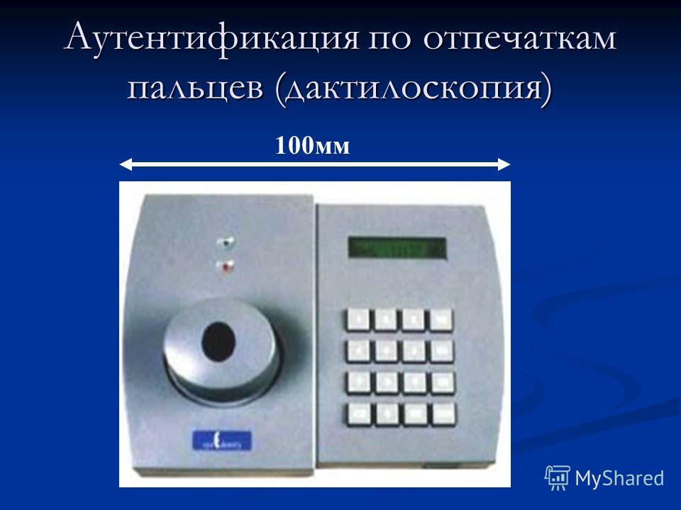 100мм Аутентификация по отпечаткам пальцев (дактилоскопия)