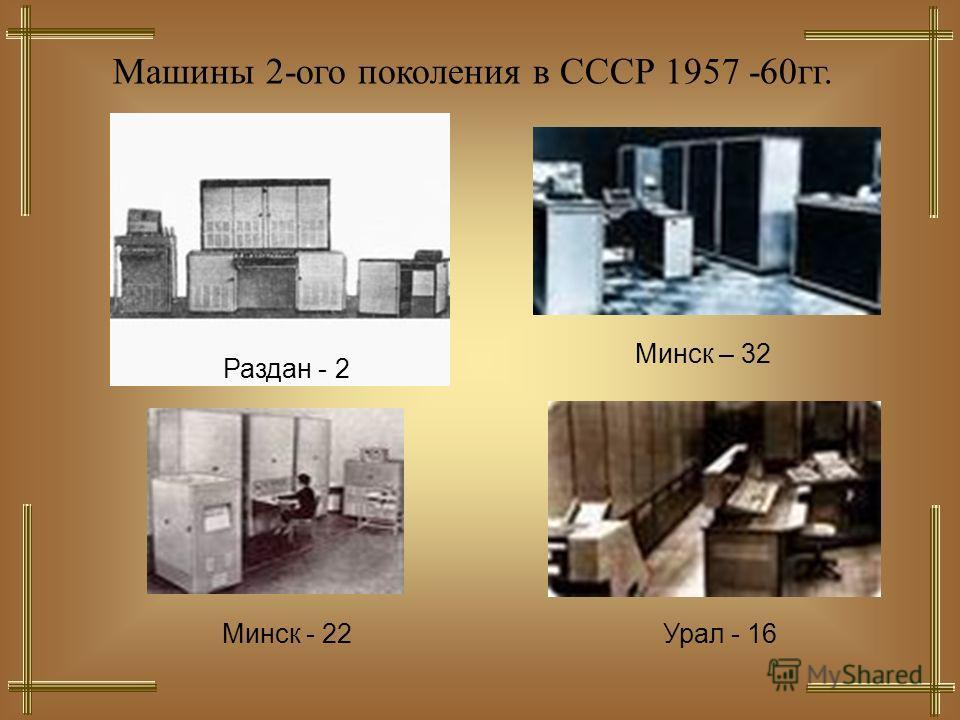 Машины 2-ого поколения в СССР 1957 -60гг. Раздан - 2 Минск - 22 Минск – 32 Урал - 16