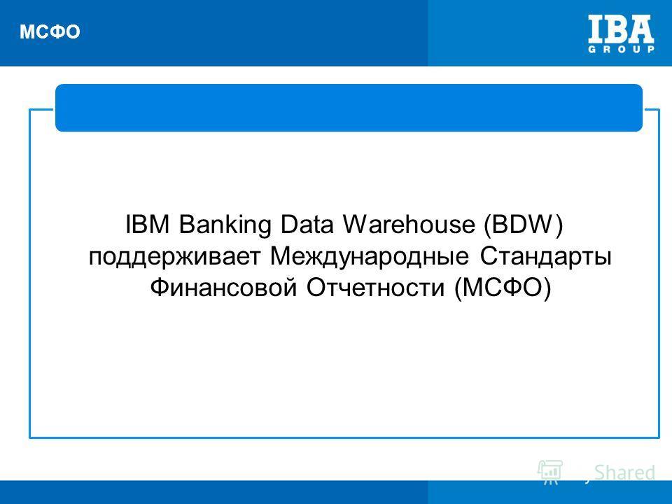 МСФО IBM Banking Data Warehouse (BDW) поддерживает Международные Стандарты Финансовой Отчетности (МСФО)