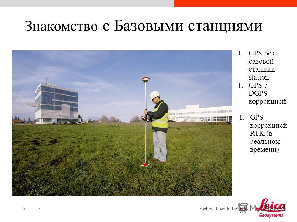 1.3 1.GPS без базовой станции station 1.GPS с DGPS коррекцией 1.GPS коррекцией RTK (в реальном времени) Знакомство с Базовыми станциями