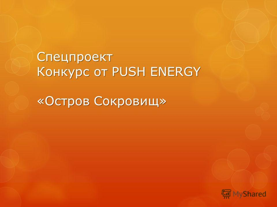 Спецпроект Конкурс от PUSH ENERGY «Остров Сокровищ»