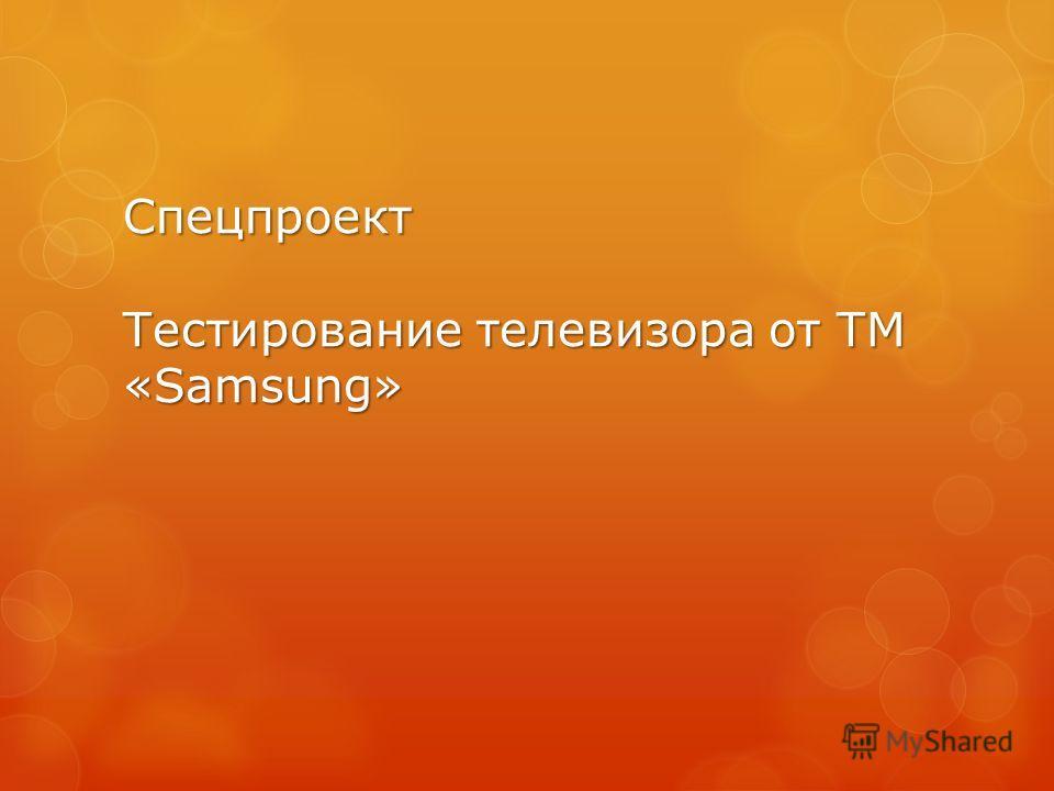Спецпроект Тестирование телевизора от ТМ «Samsung»