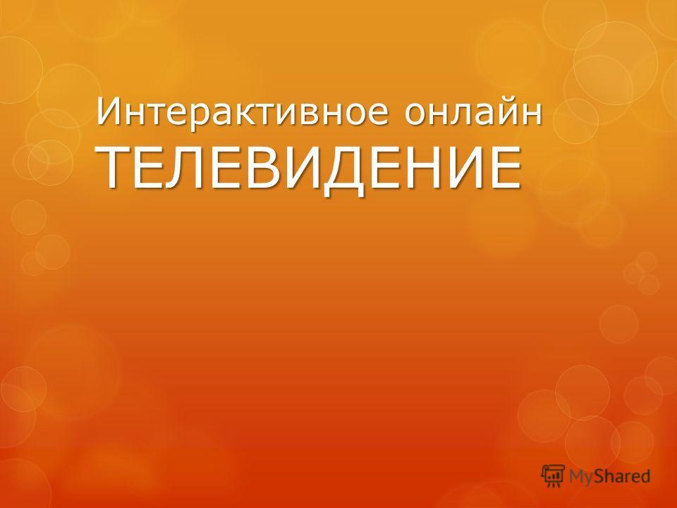 Интерактивное онлайн ТЕЛЕВИДЕНИЕ