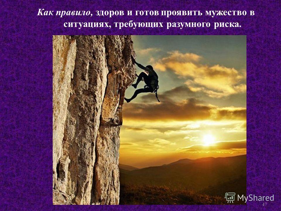Как правило, здоров и готов проявить мужество в ситуациях, требующих разумного риска. 47