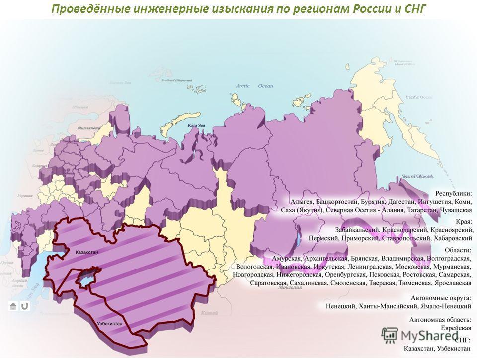 Проведённые инженерные изыскания по регионам России и СНГ