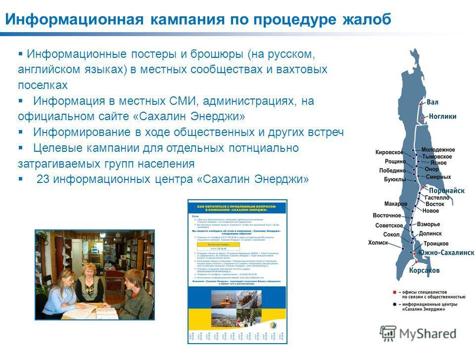 Информационная кампания по процедуре жалоб Информационные постеры и брошюры (на русском, английском языках) в местных сообществах и вахтовых поселках Информация в местных СМИ, администрациях, на официальном сайте «Сахалин Энерджи» Информирование в хо