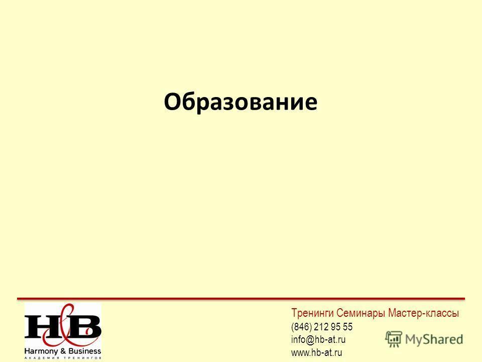 Образование Тренинги Семинары Мастер-классы (846) 212 95 55 info@hb-at.ru www.hb-at.ru