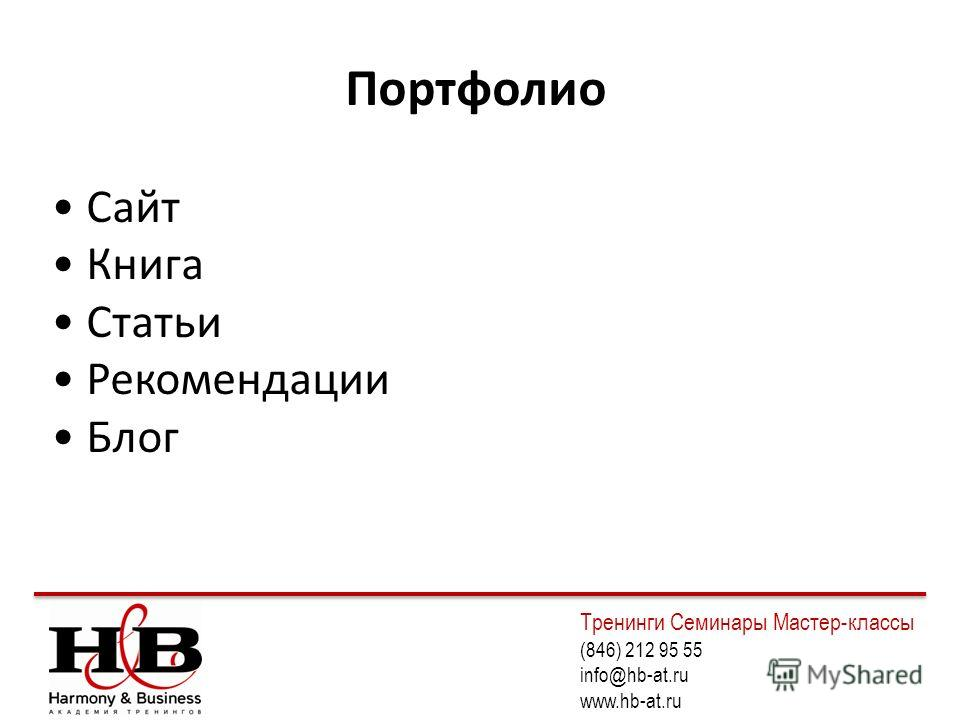 Портфолио Сайт Книга Статьи Рекомендации Блог Тренинги Семинары Мастер-классы (846) 212 95 55 info@hb-at.ru www.hb-at.ru