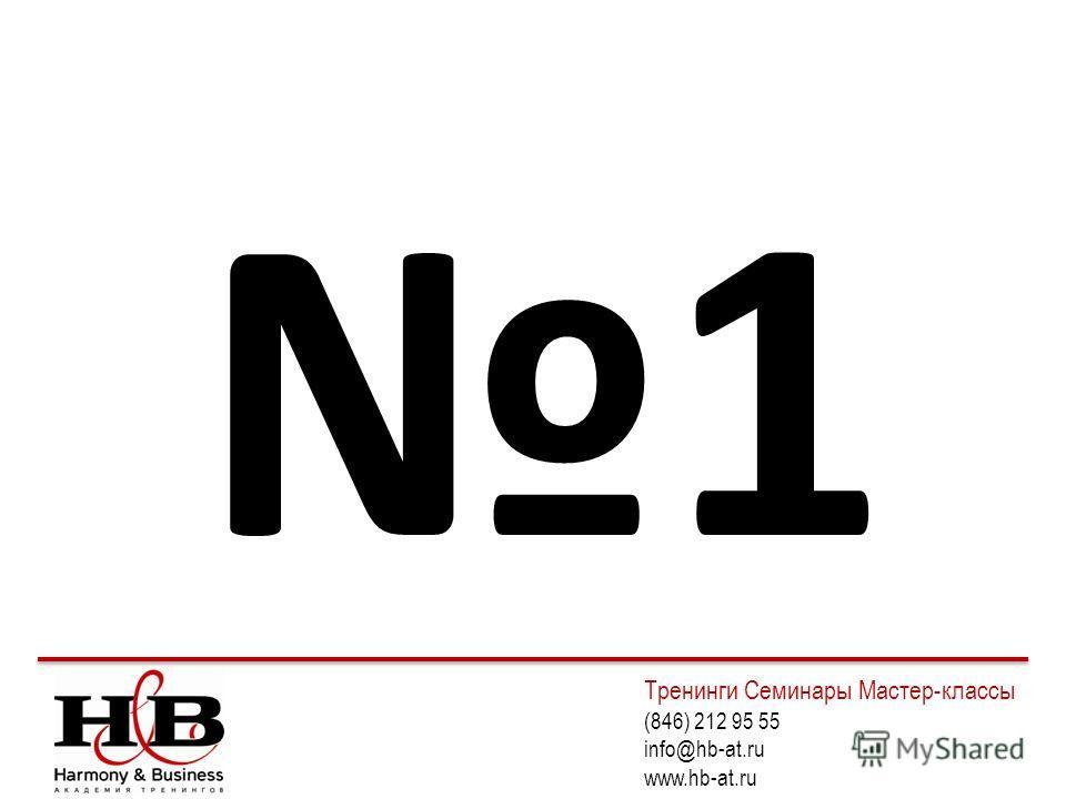 1 Тренинги Семинары Мастер-классы (846) 212 95 55 info@hb-at.ru www.hb-at.ru
