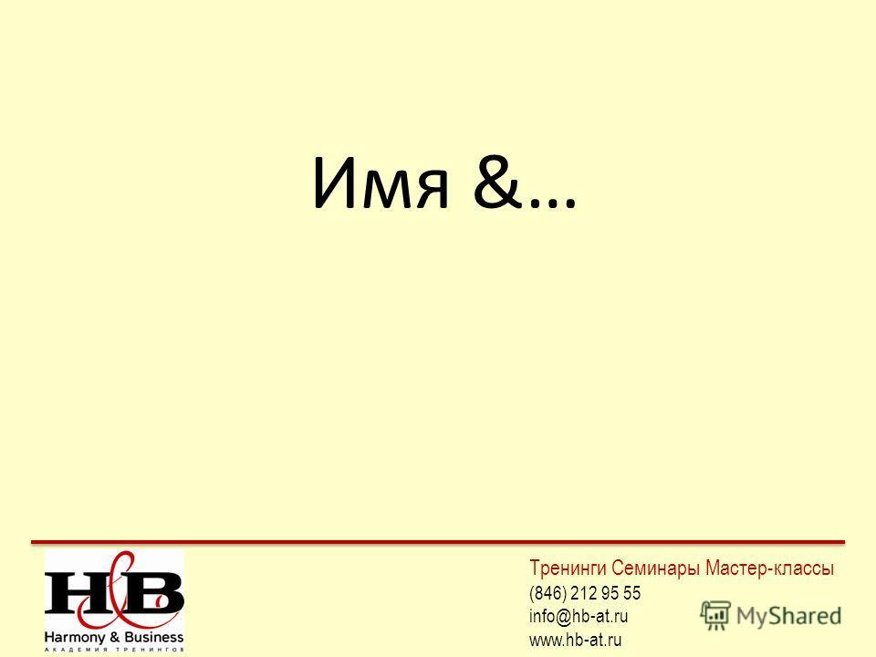 Имя &… Тренинги Семинары Мастер-классы (846) 212 95 55 info@hb-at.ru www.hb-at.ru