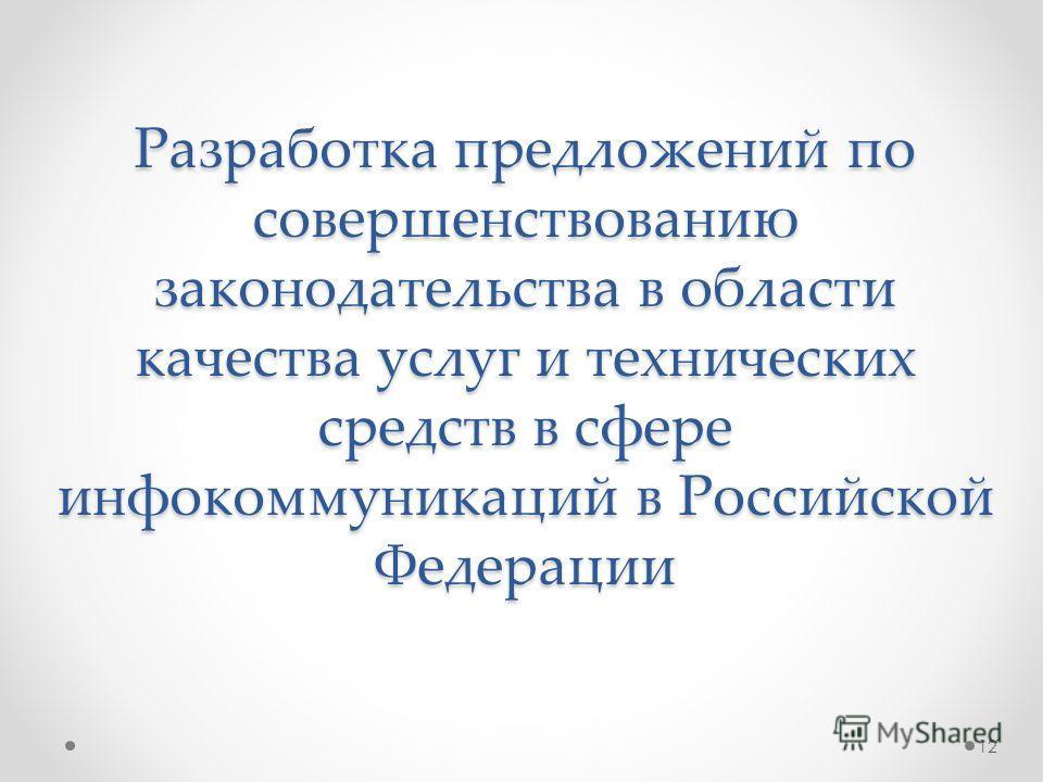 Разработка предложений по совершенствованию законодательства в области качества услуг и технических средств в сфере инфокоммуникаций в Российской Федерации 12