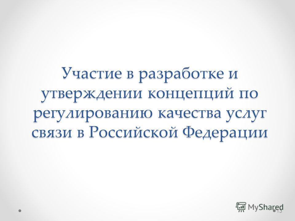 Участие в разработке и утверждении концепций по регулированию качества услуг связи в Российской Федерации 13