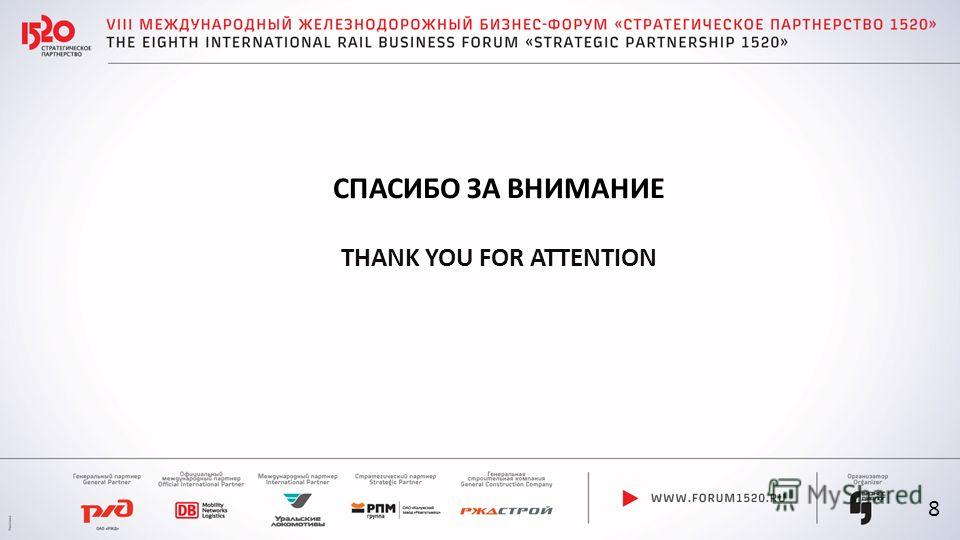 СПАСИБО ЗА ВНИМАНИЕ THANK YOU FOR ATTENTION 8