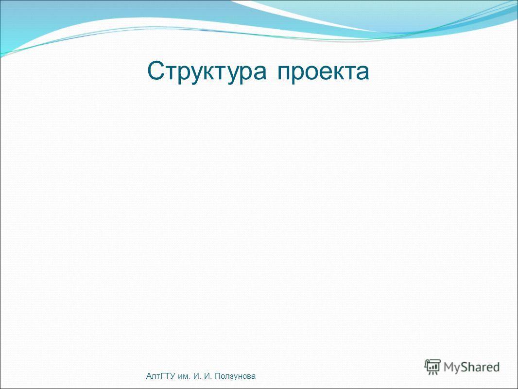Структура проекта АлтГТУ им. И. И. Ползунова