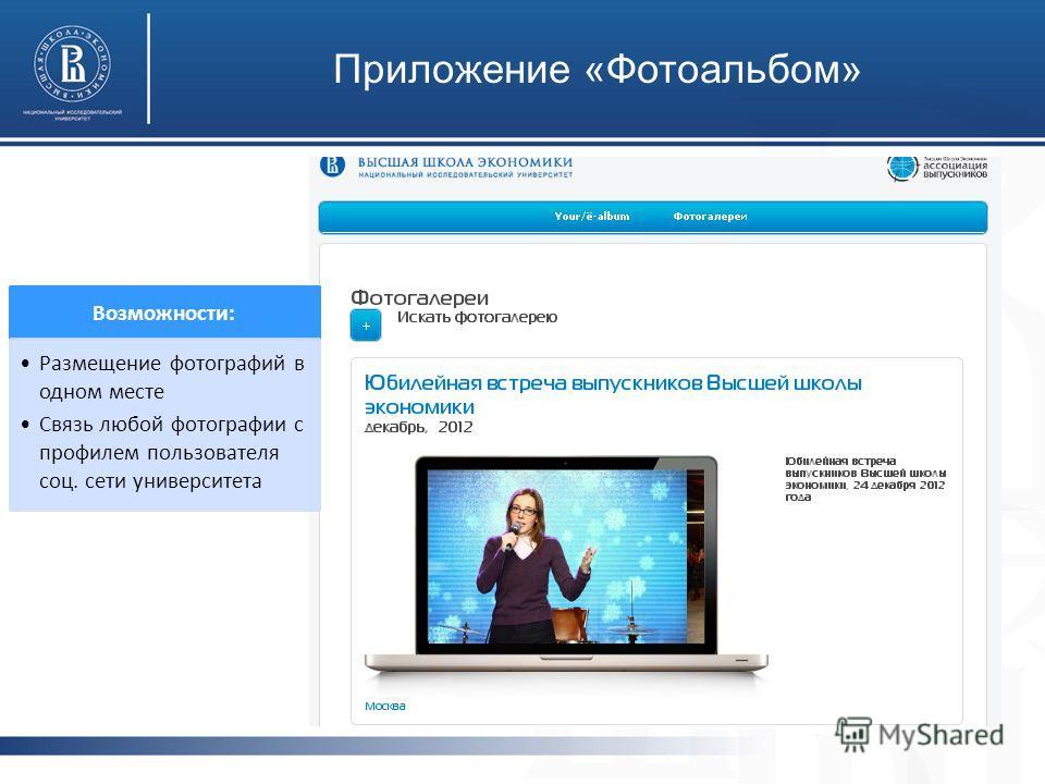 Приложение «Фотоальбом» Возможности: Размещение фотографий в одном месте Связь любой фотографии с профилем пользователя соц. сети университета