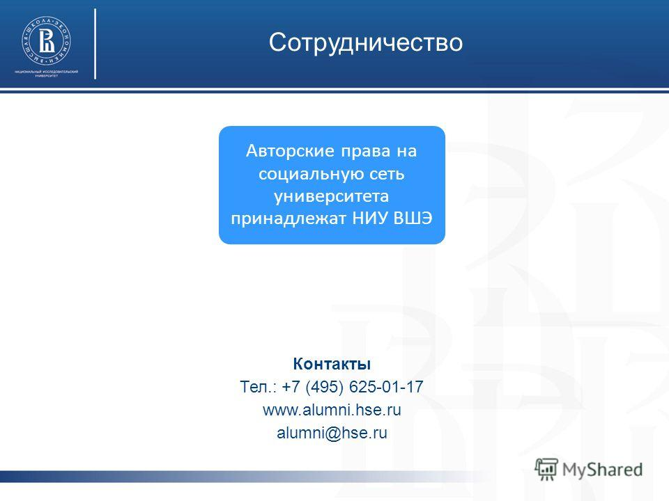 Сотрудничество Авторские права на социальную сеть университета принадлежат НИУ ВШЭ Контакты Тел.: +7 (495) 625-01-17 www.alumni.hse.ru alumni@hse.ru