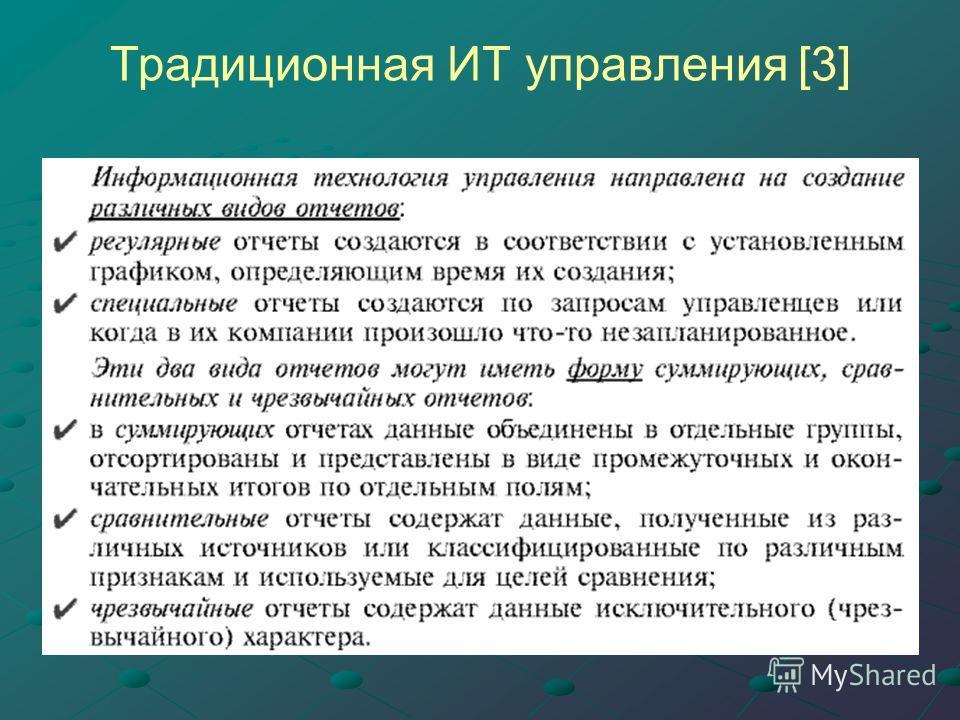 Традиционная ИТ управления [3]