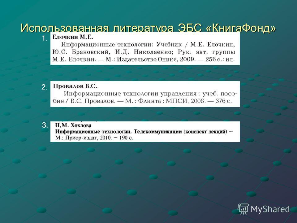 Использованная литература ЭБС «КнигаФонд» 1.1. 2. 3.