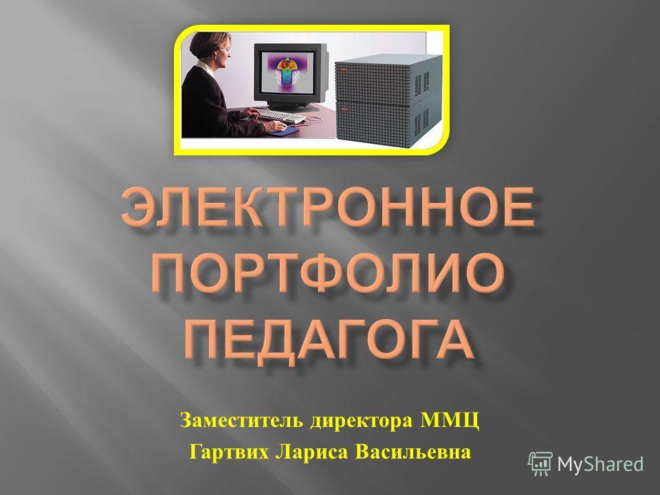 Заместитель директора ММЦ Гартвих Лариса Васильевна